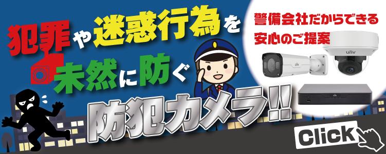 犯罪や迷惑行為を未然に防ぐ防犯カメラ!